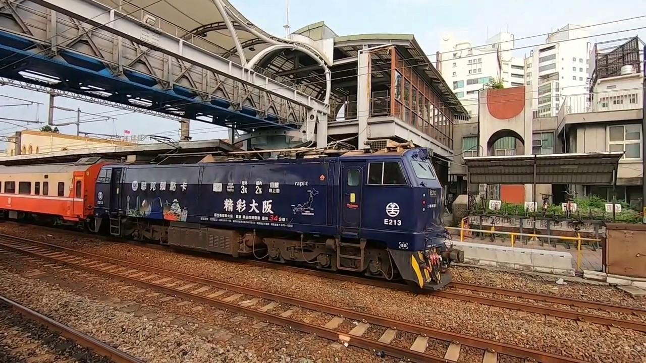 E213南海電鐵彩繪藍武士莒光號嘉義站開車