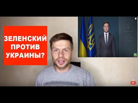 Гончаренко онлайн: Катастрофа украинского самолета. Обращение Зе к народу