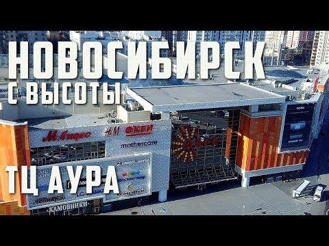 ТЦ Аура Новосибирск ✈️ Квадрокоптер