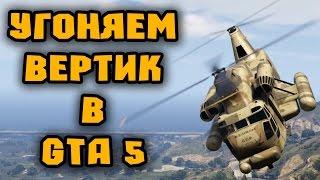 Угнать за 60 секунд - Угоняем военный вертолёт в GTA 5(Угнать за 60 секунд - Угоняем военный вертолёт в GTA 5 Большая просьба ставить лайки, так как это помогает нашем..., 2015-03-09T10:33:32.000Z)