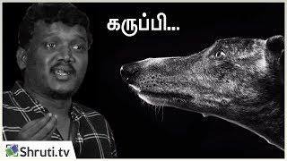 கருப்பி ! | Karuppi ! | Mari Selvaraj | Pariyerum Perumal Press Meet