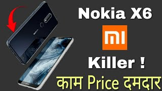 Nokia X6 launch India,Price And Specifications - जबरदस्त क़ीमत