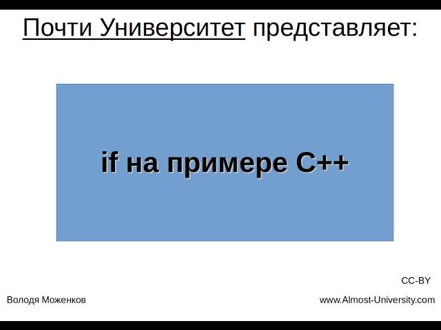if на примере C++