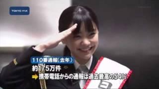 きょう1月10日は『110番の日』です。警視庁では女優の倉科カナさんが一...