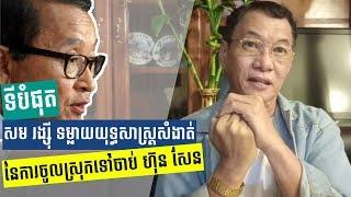សម រង្ស៊ី ទម្លាយយុទ្ធសាស្ត្រចាប់ ហ៊ុន សែន _ The strategy of Sam Rainsy to return to Cambodia