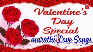 प्रेम दिवस विशेष गाणी  | VALENTINE' DAY  SPECIAL-MARATHI ROMANTIC SONG | AUDIO JUKEBOX | T-SERIES