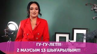 """ГУ-ГУ-ЛЕТ"" 2 маусым 13 шығарылым (ГУГУЛЕТ 2 сезон 13 выпуск)"