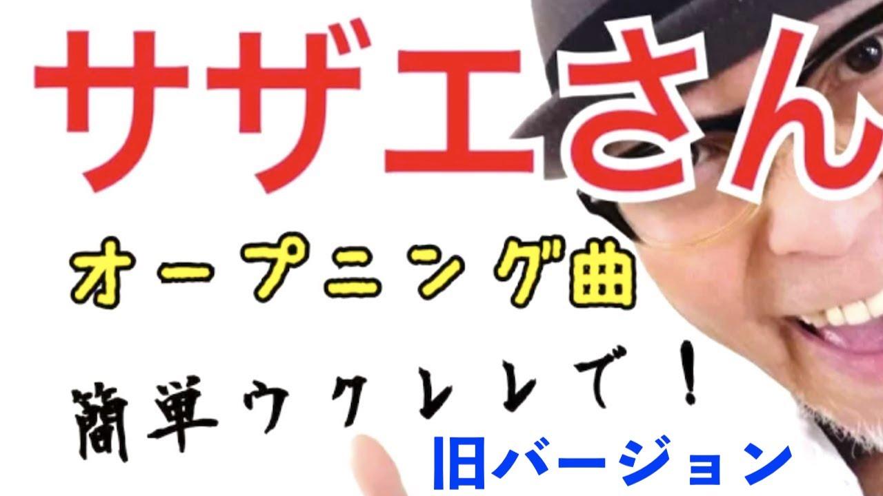 サザエさん・オープニング曲 / ウクレレ 超かんたん版【コード&レッスン付】GAZZLELE