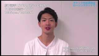 松下洸平 LIVE 2015 ~CALM~ チケットのお求め、詳細はローソンチケッ...