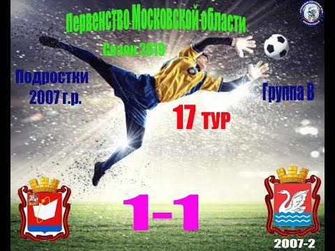 СШ Олимп (Фрязино)   1-1   ФК Салют (ФСК Долгопрудный 2007-2)