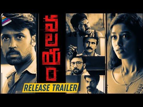 Valayam RELEASE TRAILER   Laksh   Digangana   2020 Latest Telugu Movies   Telugu FilmNagar