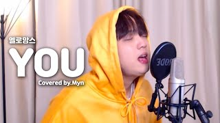 You - 김상민 (Cover. 민 Myn)