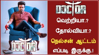 DOCTOR-Movie Review | Sivakarthikeyan| Nelson | Aniruth | By Thalapathy Fan | My Opinion |
