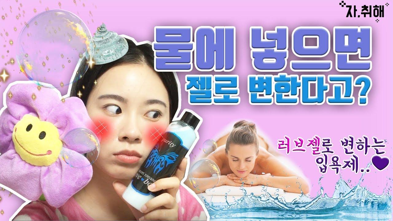 물이 끈적한 젤로 변하는 마법! 비밀사랑목욕젤~!_[자,취해]