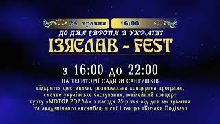 Озвучка про фестиваль
