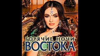 Горячие ночи Востока/НОВЫЙ СБОРНИК