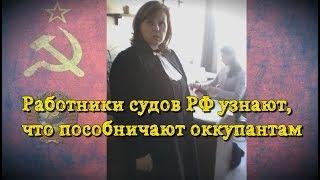 Працівники судів РФ дізнаються, що пособничают окупантам