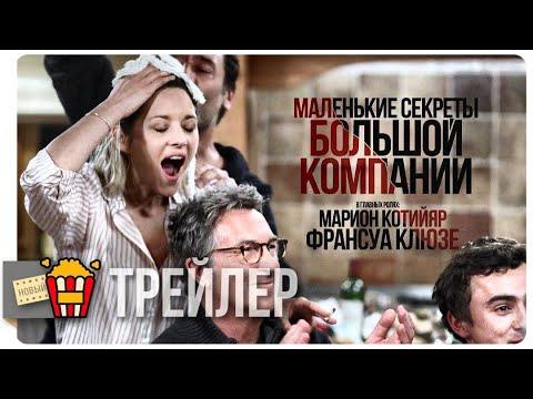 МАЛЕНЬКИЕ СЕКРЕТЫ БОЛЬШОЙ КОМПАНИИ — Русский трейлер | 2019 | Новые трейлеры