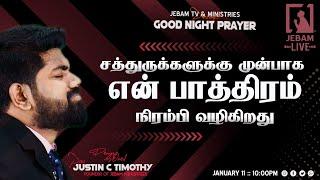 என் பாத்திரம் நிரம்பி வழிகிறது | Good Night Prayer | Pr Justin c Timothy | Jebamtv
