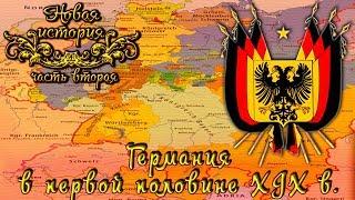 Германия в первой половине XIX века (рус.) Новая история
