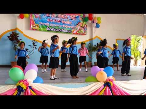 น้องอนุบาล รร.บ้านโนนชาด แสดงประกอบเพลงปูนาขาเก ในวันเด็กแห่งชาติ ปี 2558