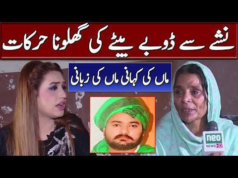 Mother & Son Story | Pukar With Anila Aslam | 27 April 2019 | Neo News