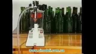 Наполнитель бутылок вакуумный