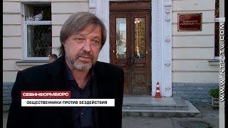 14.11.2018 Общественники обвинили Губернатора Севастополя в срыве строительства КОС «Южные»