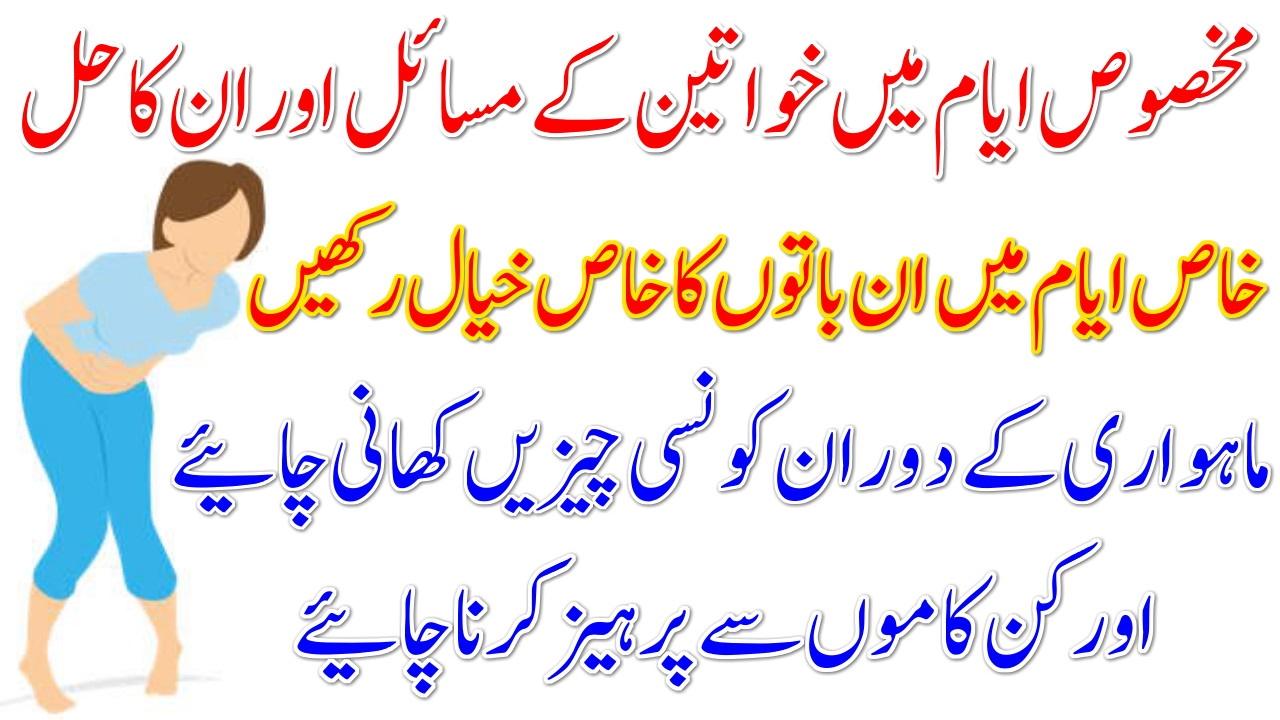 Period Problems In Urdu Hindi Abnormal Period Irregular Periods