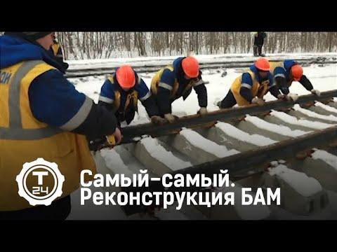 Байкало-амурская магистраль |