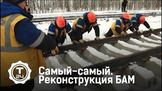 Байкало-амурская магистраль | Самый-самый | Т24