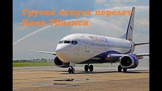 Грузия отпуск перелет Киев Тбилиси