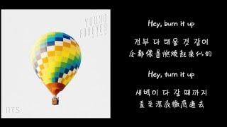【韓中字】 BTS 방탄소년단 - 불타오르네 (FIRE) Lyrics with Hangul