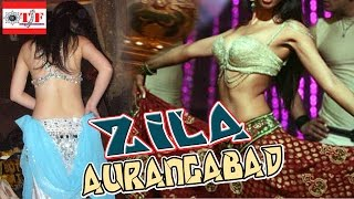 जिला औरंगाबाद हो जैबु बर्बाद   Zila Aurangabad   Redi Tail Ke Kamal   New Hot Bhojpuri Item Song