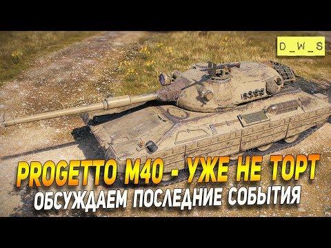 Progetto M40 - уже не тот в патче 6.7 Wot Blitz | D_W_S
