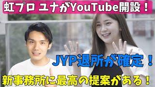 【虹プロ】ユナが活動開始!JXってどんな事務所?もうアイドルはやらない?【個人的見解】