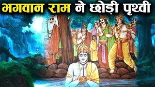 कैसे हुई भगवान राम की मृत्यु ? | The Story of Lord Rama's Death [Hindi]