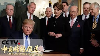 《中国财经报道》 20190514 17:00| CCTV财经