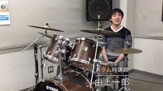 島村楽器菖蒲店 ドラム科講師由上一郎【講師演奏動画】