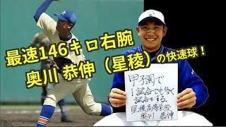 最速146キロ右腕・奥川 恭伸(星稜)の快速球! thumbnail