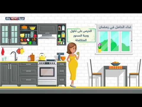 كم سعر حراري تحتاج المرأة الحامل في رمضان؟  - 11:21-2018 / 5 / 24