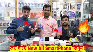 New All SmartPhone Price In BD 2019 📱 Buy Samsung/Iphone/Mi/OnePlus/Oppo Phone 😱 Best Price!!