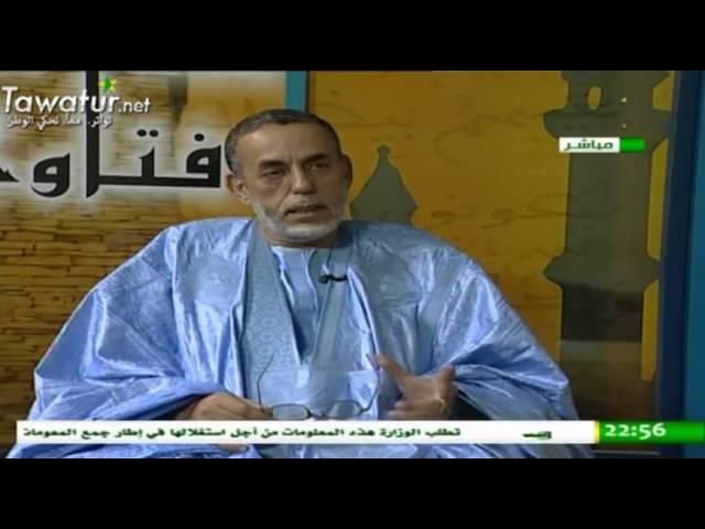 برنامج فتاوى على قناة الموريتانية عن موضوع البيوع