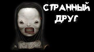 Страшные истории - Мой друг