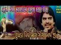 Rajdeep Barot || Dudh Ma Sakar Dudh ma Gee Goga Bapa || Full Song