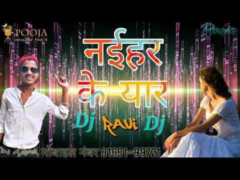 आ गया Ankush का NEW लोकगीत ( VIDEO SONG ) 2018 - नईहर के यार - Superhit Bhojpuri Hit Song DJ Ravi
