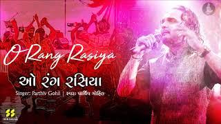 Parthiv Gohil | O Rang Rasiya | પાર્થીવ ગોહિલ | ઓ રંગ રસિયા | Music: Gaurang Vyas