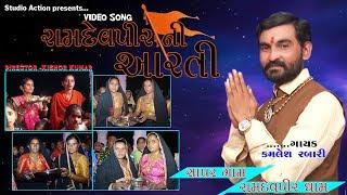 રામદેવપીર ની આરતી    Kamlesh Rabari Video song    Alakhdhani Ni Aarti   