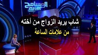 اخويا عـايز يتجوزنى وانا مقدرش اعمل كده اجـرء حلقات برنامج المسامح كريم 2019