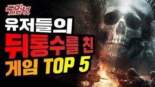 유저 뒤통수친 최악의 게임 TOP5 게임 랭킹콩